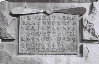武石浩玻の銅像銘板