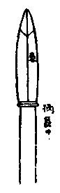 佐備剣の図