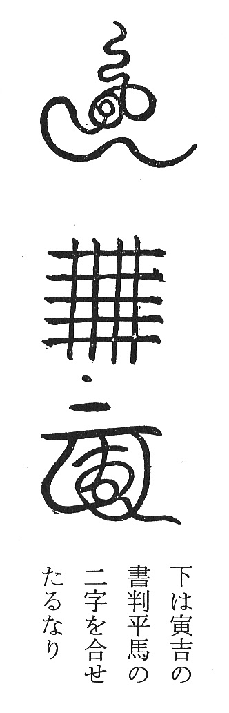 寅吉の書きし符字