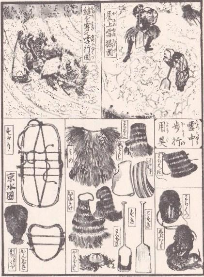 越雪譜(挿絵1-2)
