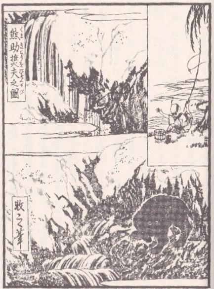 北越雪譜(挿絵5-2)