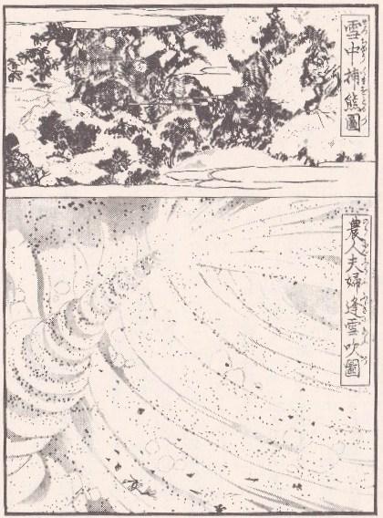 北越雪譜(挿絵7-1)