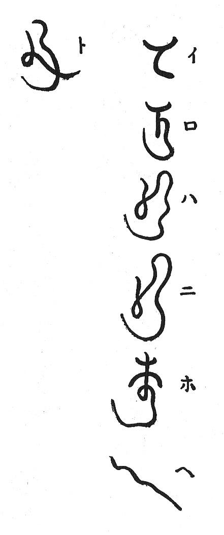 寅吉の書(イロハニホヘト)