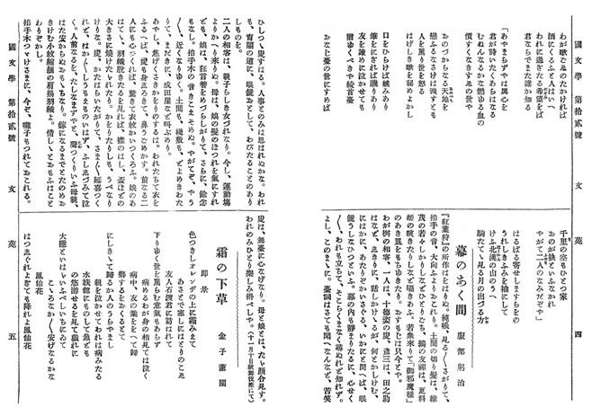 『国文学』「人を恋ふる歌」画像(後半)
