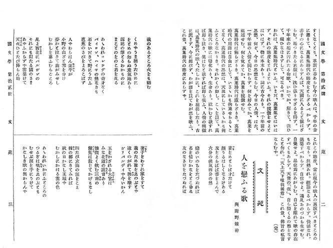 『国文学』「人を恋ふる歌」画像(1)