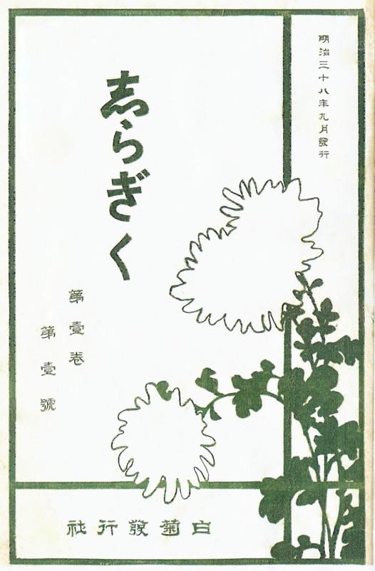 『志らぎく』第1巻第1号表紙