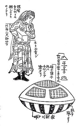 うつろ舟の蛮女(画像)